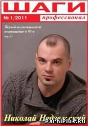 История общественного движения против СПИДа в России. Период возможностей: возвращение в девяностые