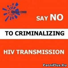 Каковы последствия криминализации передачи ВИЧ?
