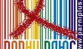 Каждый гей может остановить эпидемию ВИЧ