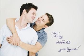 Гей-семья 2013: Новогодние обещания друг другу и самим себе