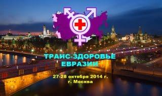2-ая Региональная конференция посвященная здоровью трансгендерных людей