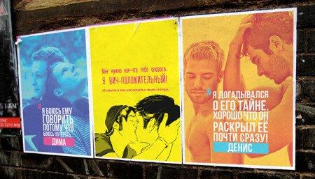 Семинар о ВИЧ для ЛГБТ в Москве