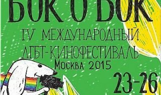 В Москве пройдет 4-ый кинофестиваль «Бок о Бок»