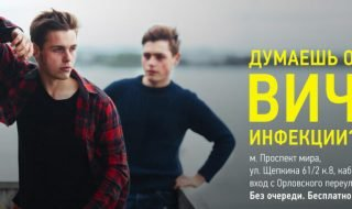 Бесплатное экспресс тестирование на ВИЧ и гепатиты в Московской области