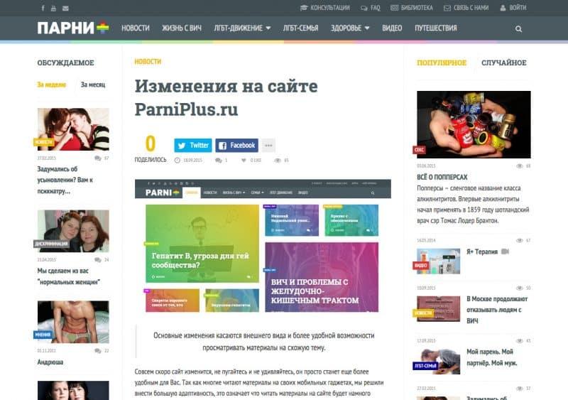 Изменения на сайте ParniPlus.ru