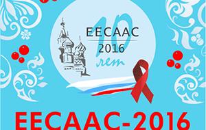 Мнения активистов об участии в V конференции по СПИДу в Восточной Европе и Центральной Азии (Москва 2016 год)
