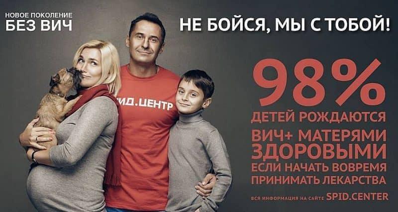 Кампания «Не бойся, мы с тобой» – СПИД центр Московской области