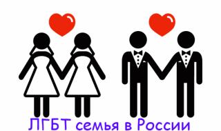 Конференция в Москве: «ЛГБТ браки и партнерства»