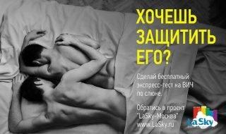 Бесплатное экспресс-тестирование для геев в Москве