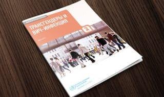 Трансгендеры и ВИЧ-инфекция, пособие на русском языке