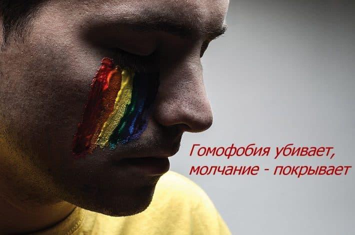 Гомофобия убивает, молчание - покрывает