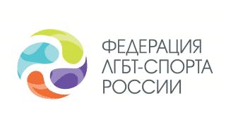 В Томске сорвано открытие спортивного ЛГБТ фестиваля