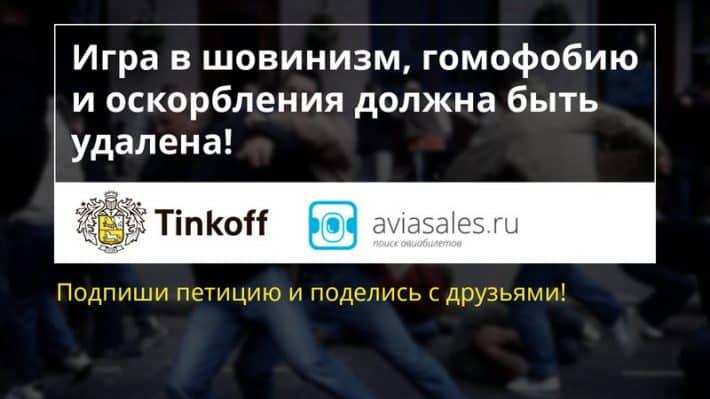 Банк Тинькофф извинился перед ЛГБТ-сообществом