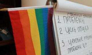 """В Петербурге прошел первый форум """"Здоровье ЛГБТ-сообщества"""""""