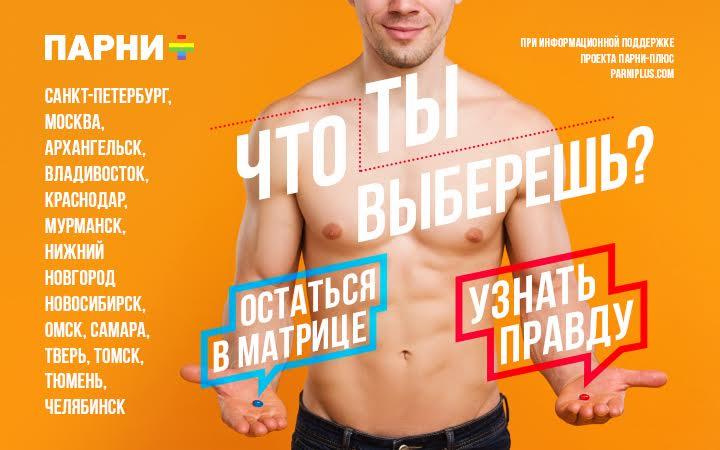 Тестирование на ВИЧ для геев, в 14 крупных городах России