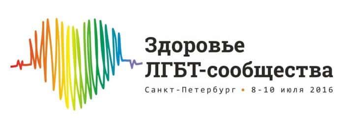 В Санкт-Петербурге пройдет Форум «Здоровье ЛГБТ-сообщества»