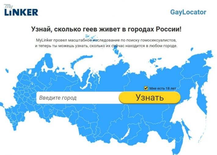гомосексуалов