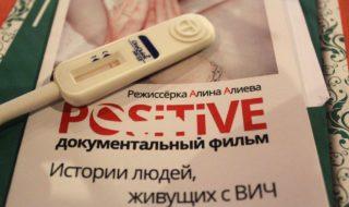"""""""POSITIVE"""" в открытом доступе"""