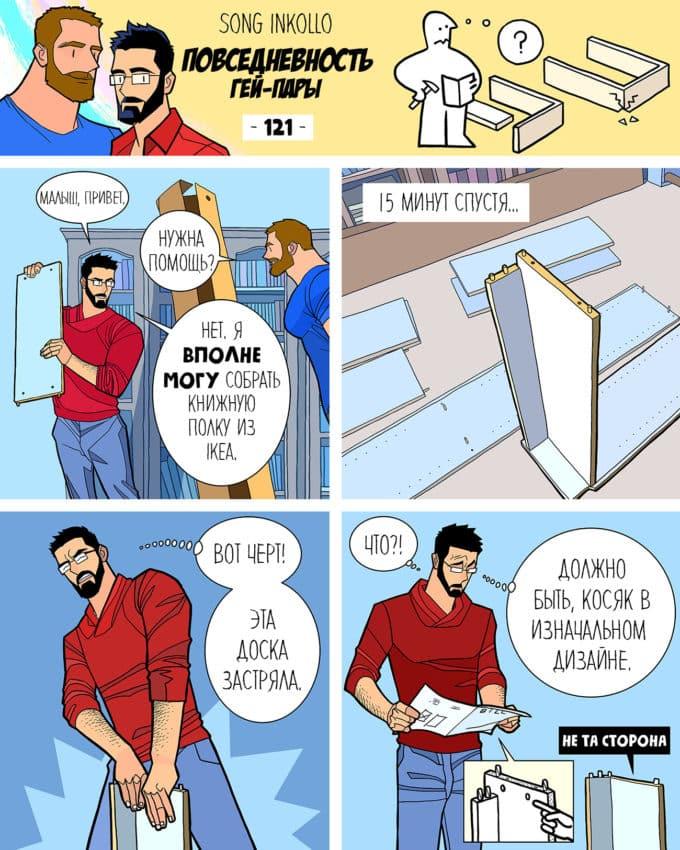 ЛГБТ-комиксы