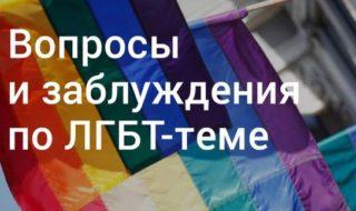Часто задаваемые вопросы по темам ЛГБТ и гомофобии.