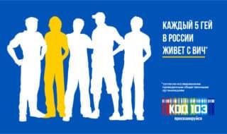 """""""Код 103"""": новый символ ЛГБТ в борьбе за жизнь"""