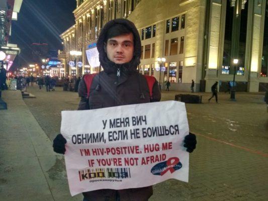 В Екатеринбурге ВИЧ-положительный гей предложил прохожим обнять его