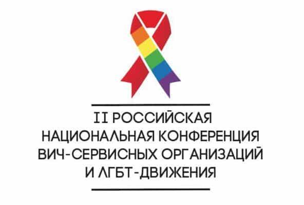 В Москве состоится Вторая российская национальная конференция ВИЧ-сервисных организаций и ЛГБТ-движения