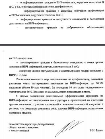Минздрав ответил ЛГБТ и ВИЧ активистам на их обращение к Путину