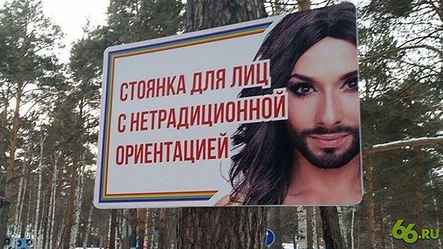 «Парковка для геев» в Екатеринбурге возмутила ЛГБТ-сообщество