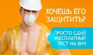 Киевских геев приглашают пройти тест на ВИЧ