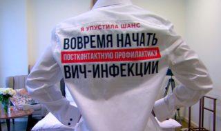 В России прошел перформанс о постконтактной профилактике ВИЧ