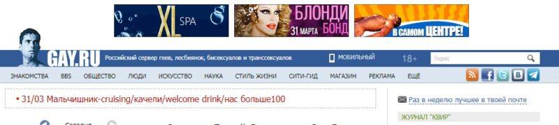 Роскомнадзор уведомил Gay.Ru о блокировке за «гомопропаганду»