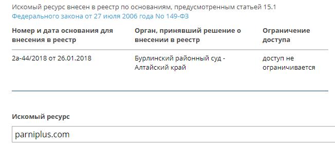 """Французский ЛГБТ-ресурс поддержал портал """"Парни ПЛЮС"""""""