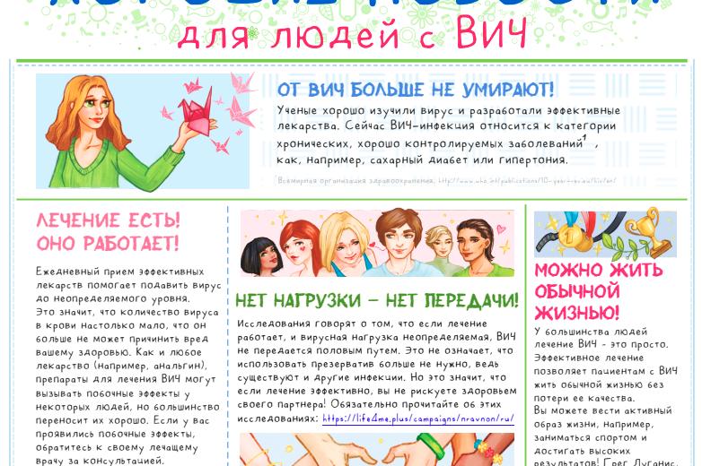 В Петербурге выпустили брошюру о профилактике ВИЧ-отрицания