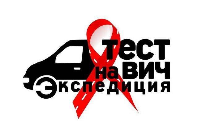 В России началась «экспедиция против ВИЧ». Почему она малоэффективна?