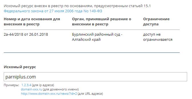 Хакеры атаковали портал «Парни ПЛЮС»
