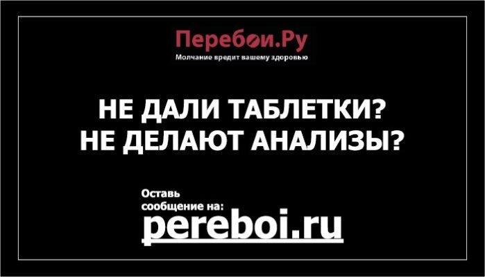 перебои.ру