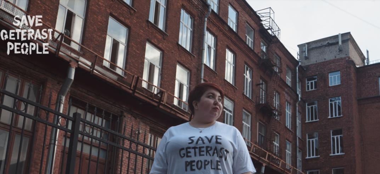 «Save geterast people!»: петербургские активисты запустили проект против сегрегации