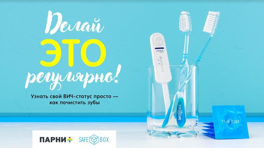 Руководство ВОЗ по самотестированию на ВИЧ на русском языке