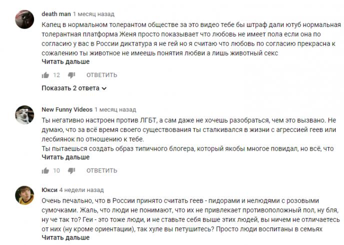 Пользователи YouTube задизлайкали гомофобную атаку на блогера Женю Светски