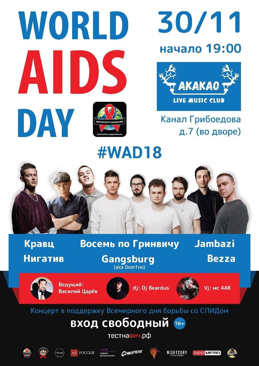 В Петербурге накануне дня борьбы со СПИДом пройдет концерт #WAD18