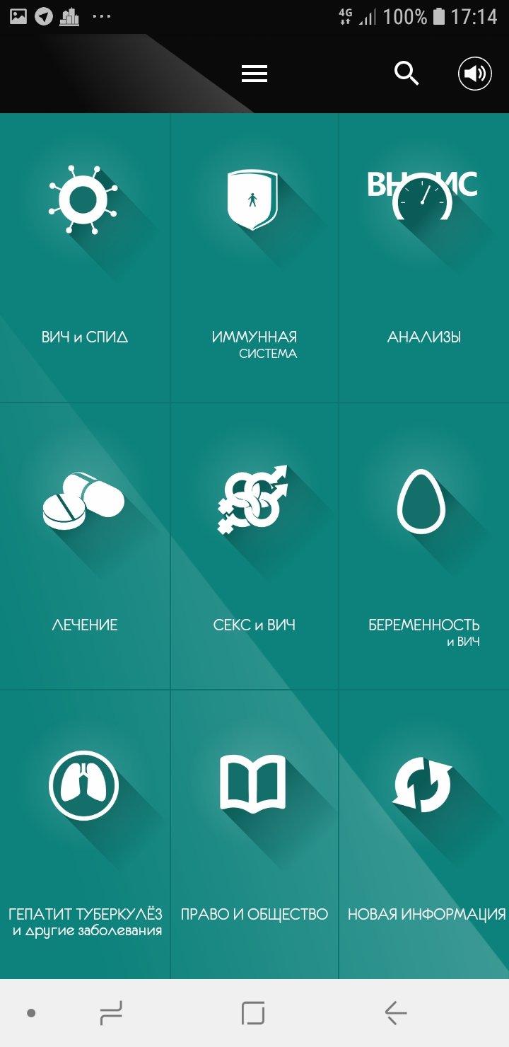 Онлайн-справочник для ВИЧ-положительных вошёл в ТОП Google Play