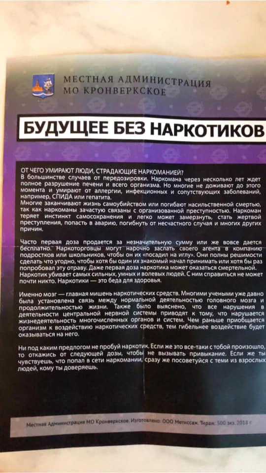 """В """"праздник"""" 1 декабря петербуржцам рассказали о """"наркоманах"""" и """"традициях"""""""