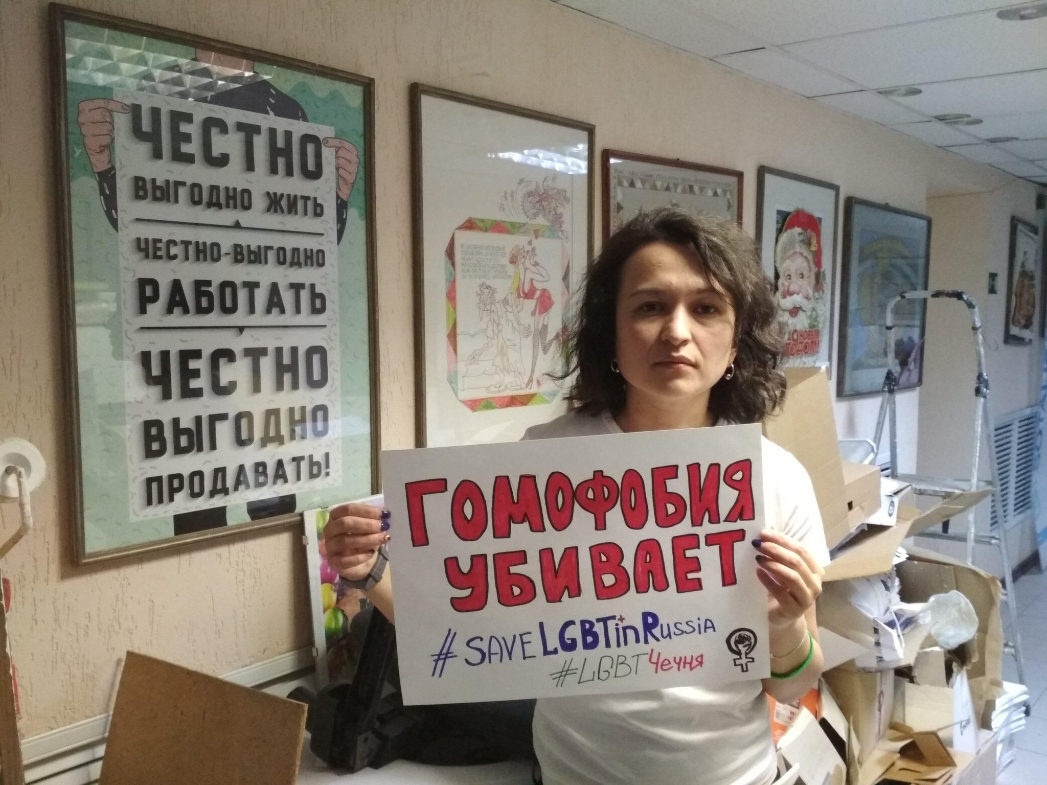 В России стартовала кампания #saveLGBTinRussia