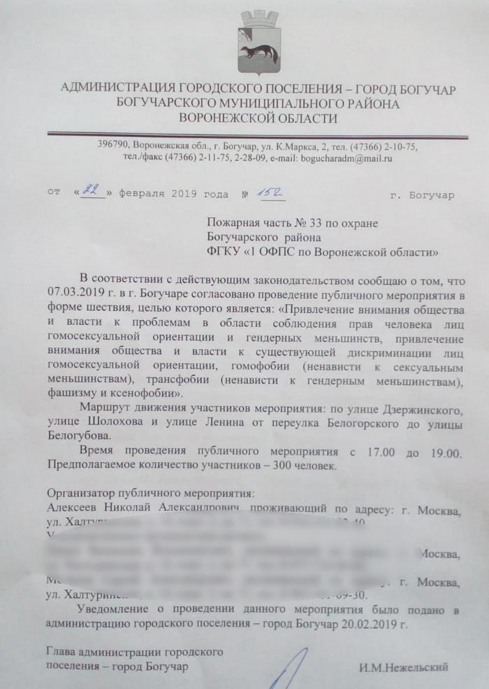 Власти одного из райцентров Воронежской области разрешили ЛГБТ-прайд