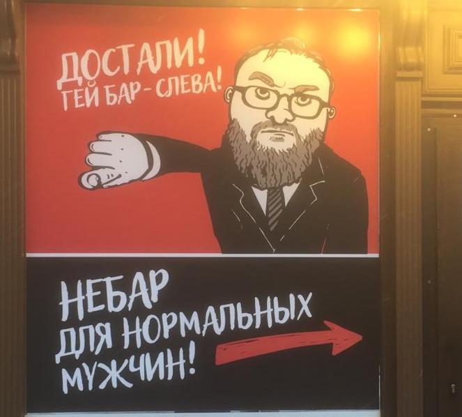 """Бар по соседству с петербургским """"ЦС"""" вывесил гомофобный плакат с Милоновым"""