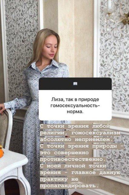 Дочь Дмитрия Пескова одобряет убийство геев