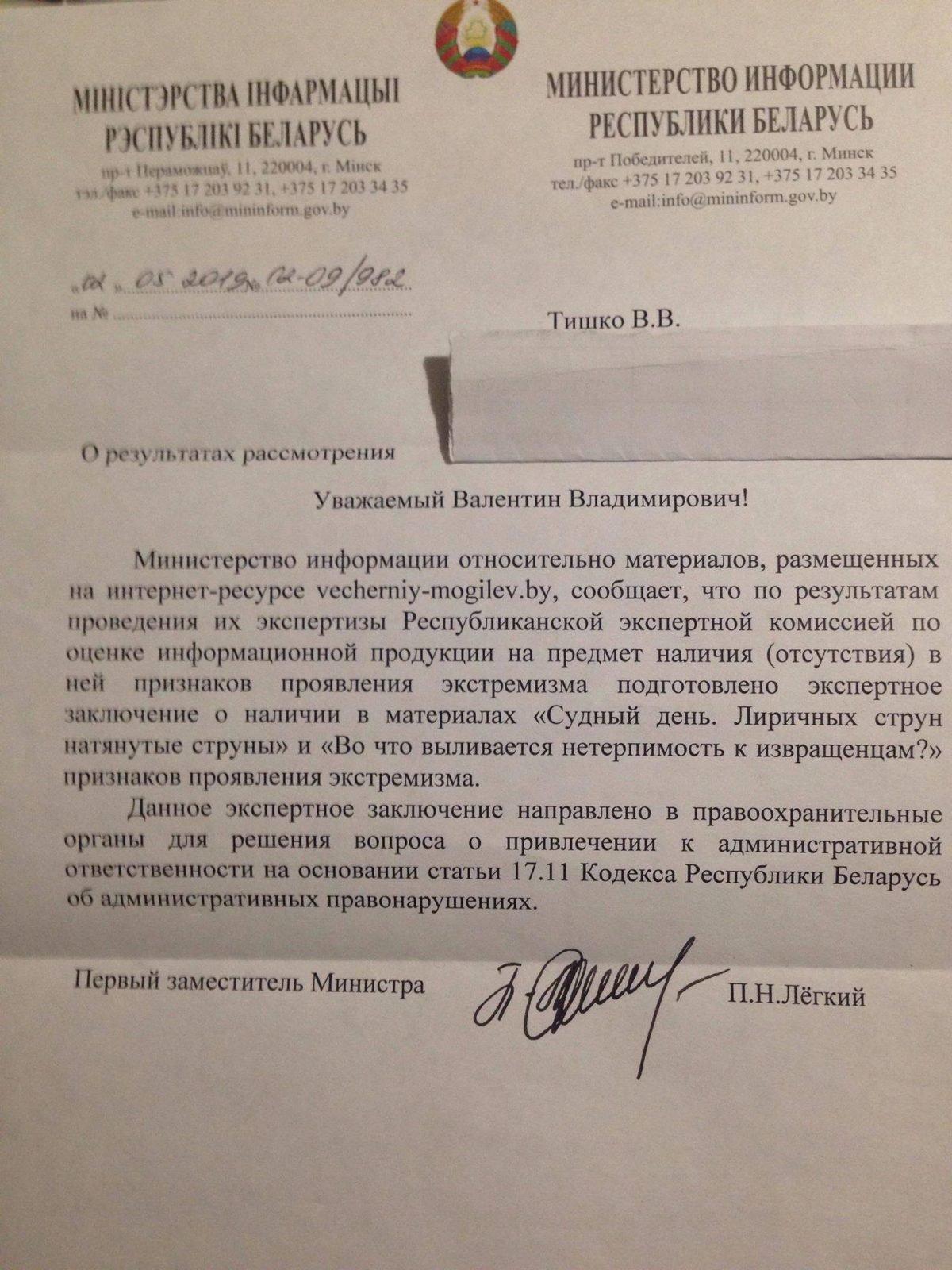 Гомофобной газете «Вечерний Могилёв» грозит суд за экстремизм