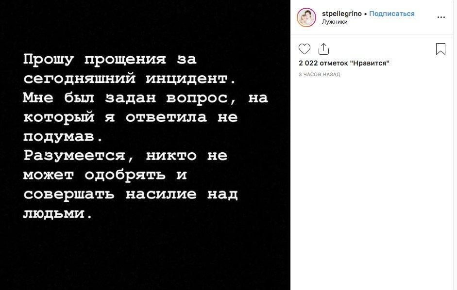 Дочь Пескова извинилась за высказывание о казнях геев