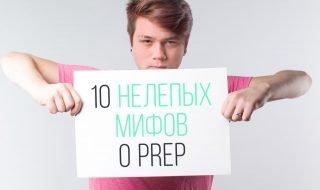 Мифы о PrEP